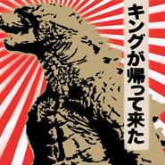 MYM Magazine - Godzilla feature